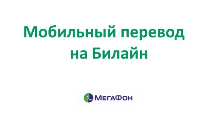 Изображение - Как перекинуть деньги с мегафона на билайн kak-perevesti-dengi-s-megafona-na-beeline-1-696x362