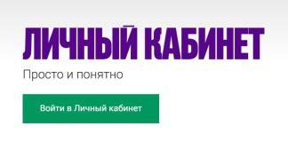 Мегафон Личный кабинет | Вход | Регистрация