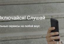 Тариф Слушай Мегафон | Описание, Переход, Стоимость