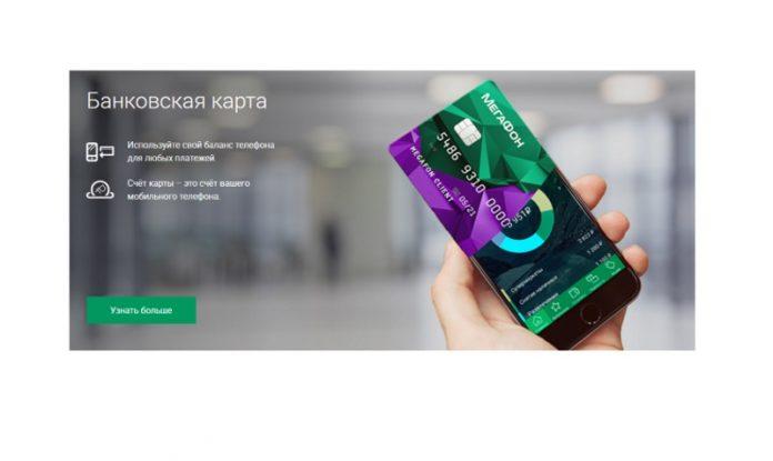 Обзор банковской карты Мегафон, Возможности, Условия, Тарифы